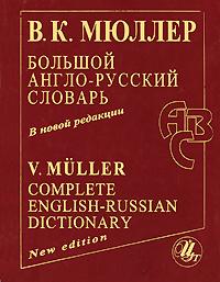 Большой англо-русский словарь / Complete English-Russian Dictionary