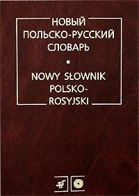 Новый польско-русский словарь / Nowy slownik polsko-rosyjski
