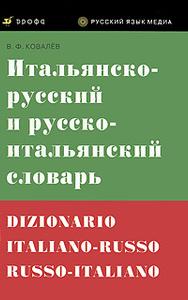 Итальянско-русский и русско-итальянский словарь / Dizionario italiano-russo russo-italiano