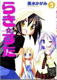 Lucky Star Manga Volume 5
