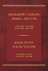 Большой словарь языка джуури. Книга 1. Джуури-русский, русско-джуури