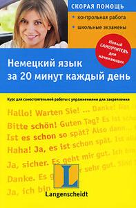 Немецкий язык за 20 минут каждый день