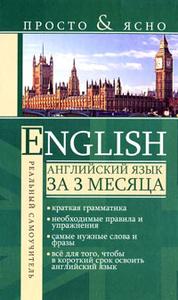 English. Английский язык за 3 месяца
