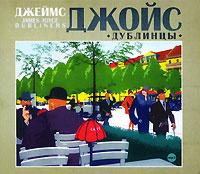 Купить аудиокнигу: Джеймс Джойс. Дублинцы (аудиокнига MP3, читают Александр Котов, Александр Клюквин, на диске)