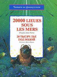 20000 lieues sous les mers / 20 тысяч лье под водой