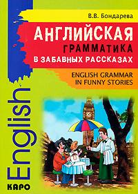 Английская грамматика в забавных рассказах / English Grammar in Funny Stories