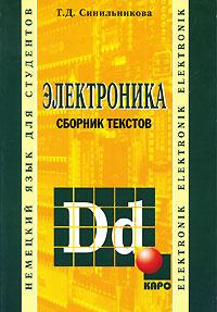 Elektronik / Электроника