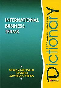 International Business Terms: Dictionary / Международные термины делового языка. Толковый словарь