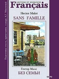 Sans Famille / Без семьи