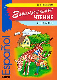 Espanol Leamos / Занимательное чтение. Книжка в картинках на испанском языке