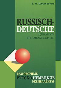 Russisch-Deutsche Aquivalente der Umgangssprache / Разговорные русско-немецкие эквиваленты