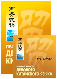 Практический курс делового китайского языка (+ аудиокнига CD)