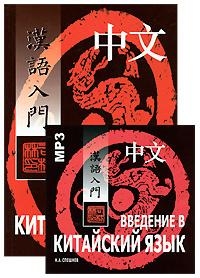 Введение в китайский язык (+ аудиокурс MP3)