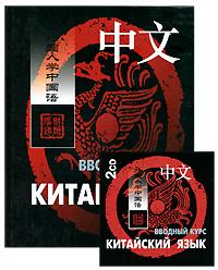 Китайский язык. Вводный курс (+ аудиокурс на 2 CD)