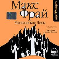 Купить аудиокнигу: Макс Фрай. Магахонские Лисы (повесть, читает Денис Веровой, на диске)