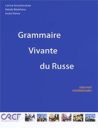 Grammaire Vivante du Russe: Partie 1: Debutant - Intermediaire (I) / Живая грамматика русского языка. Часть 1. Начальный и средний (1) этап