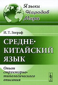 Среднекитайский язык. Опыт структурно-типологического описания
