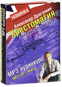 Хрестоматия английского языка (+ аудиокурс MP3)