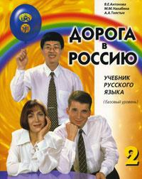Дорога в Россию. Учебник русского языка. Базовый уровень (+ 2 CD-ROM)