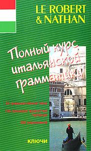 Полный курс итальянской грамматики