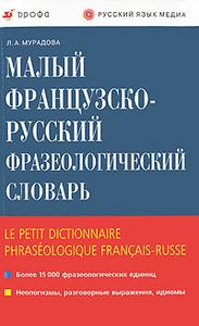 Малый французско-русский фразеологический словарь / Le petit dictionnaire phraseologique francais-russe