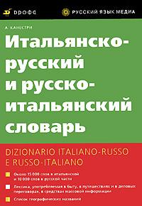 Итальянско-русский и русско-итальянский словарь / Dizionario italiano-russo e russo-italiano