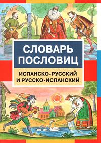 Словарь пословиц. Испанско-русский и русско-испанский