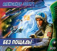 Купить аудиокнигу: Александр Зорич. Без пощады (аудиокнига MP3 на 2 CD, читает Александр Андриенко, на диске)