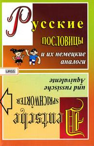 Русские пословицы и их немецкие аналоги. Немецкие пословицы и их русские аналоги
