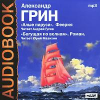 Купить аудиокнигу: Александр Грин. Алые паруса. Бегущая по волнам (аудиокнига MP3, читают Андрей Гусев, Юрий Мазихин, на диске)