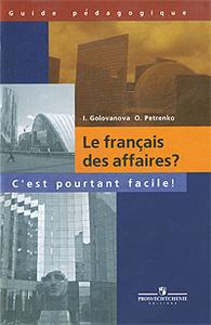 Le Francais des affaires? C'est pourtant facile! / Деловой французский? Это не так трудно! Книга для учителя