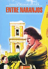 Entre naranjos / В апельсиновых садах