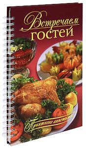 Купить книгу в красноярске оксаны узун встречаем гостей