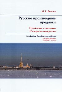 Русские производные предлоги. Проблемы семантики. Словарные материалы