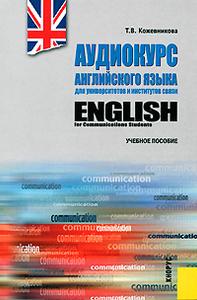 English for Communications Students / Аудиокурс английского языка для университетов и институтов связи (+ CD)