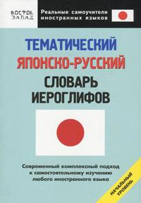 Тематический японско-русский словарь иероглифов. Начальный уровень