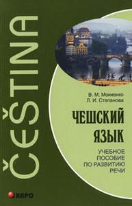 Чешский язык. Учебное пособие по развитию речи