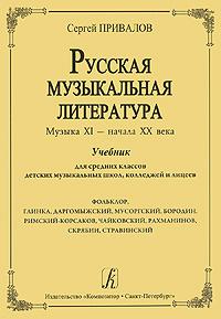 Учебник Музыкальная Литература