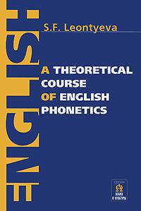 A Theoretical Course of English Phonetics / Теоретическая фонетика современного английского языка