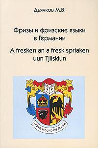 Фризы и фризские языки в Германии / A fresken an a fresk spriaken uun Tjiisklun