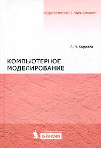 Увеличить изображение Компьютерное ...: www.ozon.ru/context/detail/id/5040301