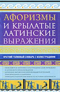 Афоризмы и крылатые латинские выражения. Краткий толковый словарь с иллюстрациями