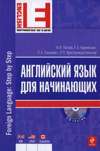 Английский язык для начинающих (+ CD)
