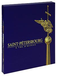 Saint-Petersbourg: A vol d'oiseau (подарочное издание)