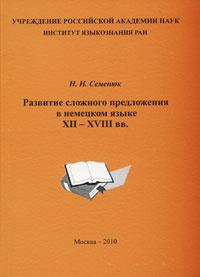 Развитие сложного предложения в немецком языке XII-XVII вв.