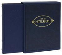 Sankt-Petersburg (подарочное издание)