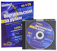 Intellect. Португальский за рулем (+ аудиокурс на 4 CD)