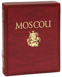 Moscou (подарочное издание)