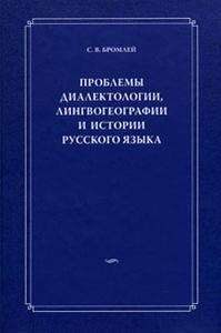 Проблемы диалектологии, лингвогеографии и истории русского языка