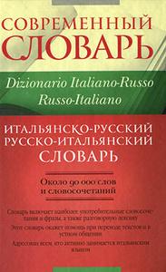 Итальянско-русский и русско-итальянский словарь / Dizionario italiano-russo, russo-italiano